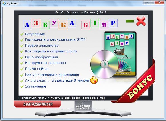 Gimp - бесплатный видеокурс