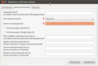 Lync\Skype и Pidgin в Ubuntu