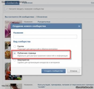 Как создать страницу вконтакте (видеоурок)