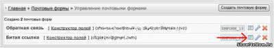 Скрипт уведомления о битой ссылке для uCoz-сайта