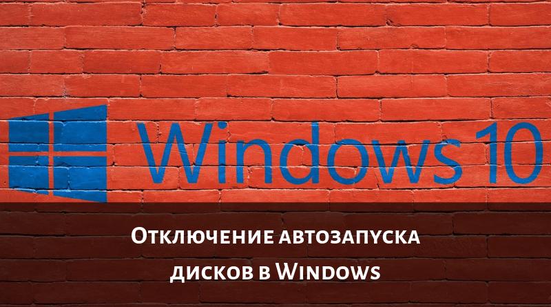 Отключение автозапуска дисков Windows 10