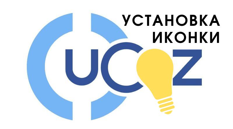 Добавить иконку на сайт favicon ucoz