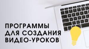 Программа для создания видео-уроков