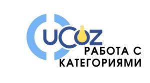 Управление категориями в uCoz