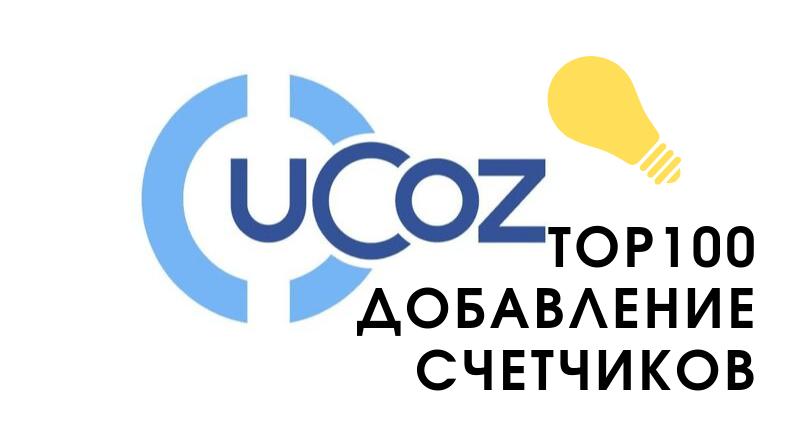 как установить счетчик top100 на сайты ucoz