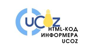 html код ucoz