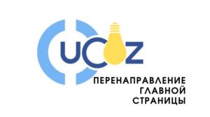 Редиректы uCoz