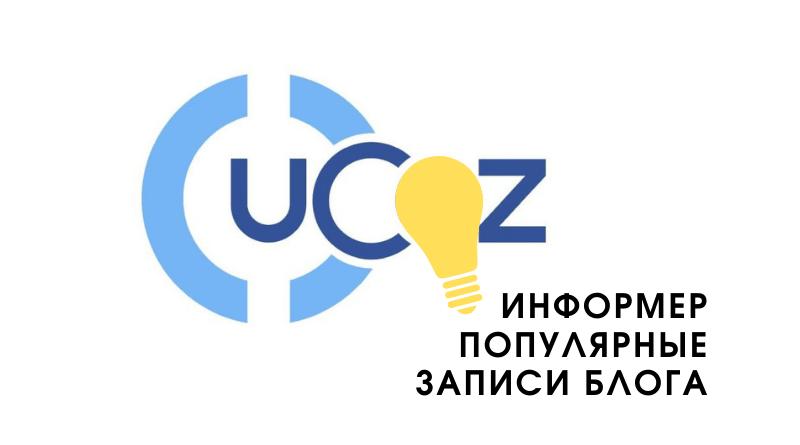 Применение информеров на сайтах ucoz популярные записи блога