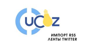 Импорт RSS ленты Twitter в uCoz