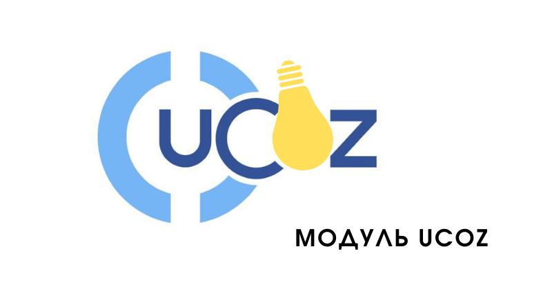 Модуль ucoz