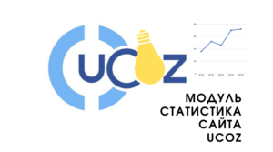 Статистика сайта ucoz