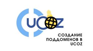 Создание поддоменов в uCoz