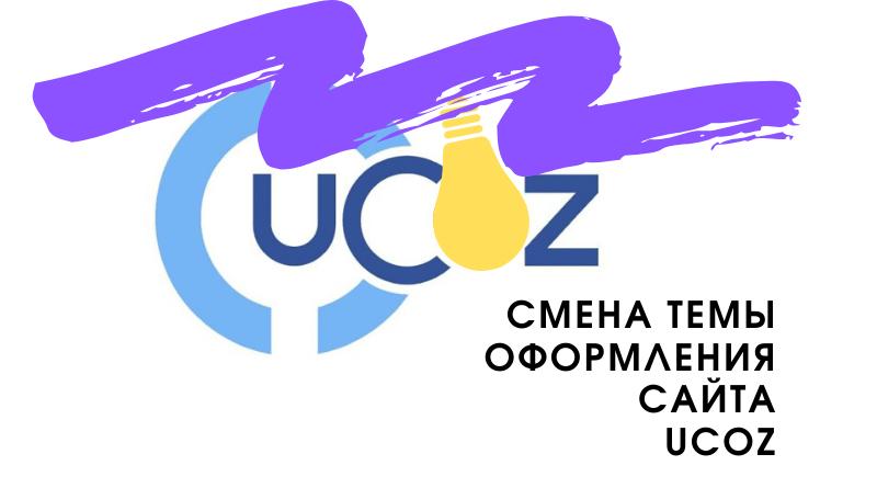 Дизайн сайта на uCoz