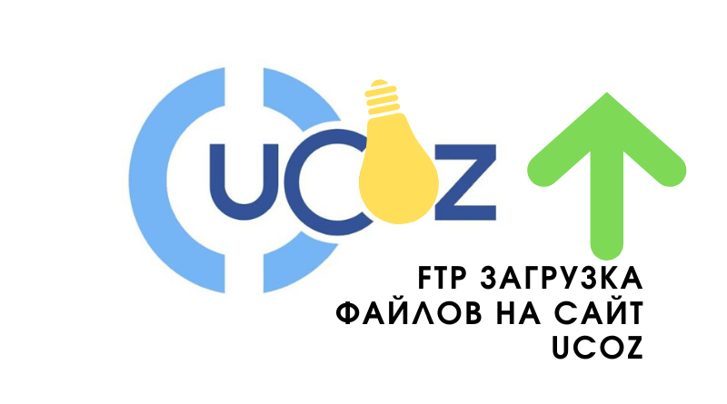 uCoz FTP