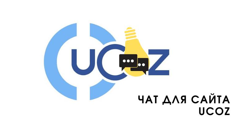 Чат для uCoz