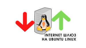 Интернет шлюз на Ubuntu