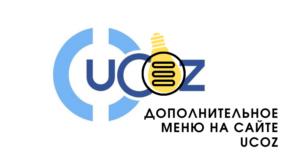 Дополнительное меню в uCoz