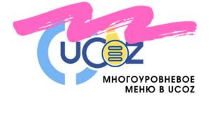 Многоуровневое меню uCoz