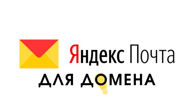 Почта Яндекса для домена
