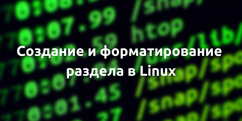 Linux создать раздел